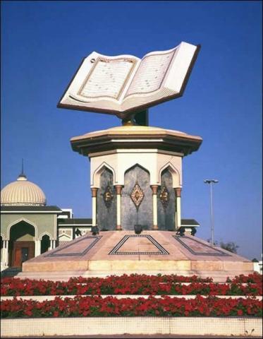 Памятник святой книге ислама
